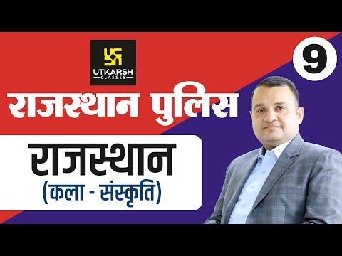 Rajasthan Arts & Culture    Rajasthan Police Constable Online Classes-9    By Nirmal Gehlot Sir