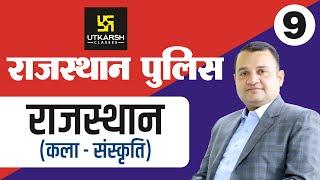 Rajasthan Arts & Culture || Rajasthan Police Constable Online Classes-9 || By Nirmal Gehlot Sir