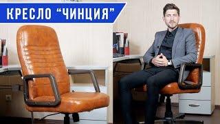 """Кресло для руководителя """"Чинциа"""". Обзор кресла от amf.com.ua"""