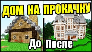 ДОМ НА ПРОКАЧКУ - СКОРО! - Трейлер новой программы!