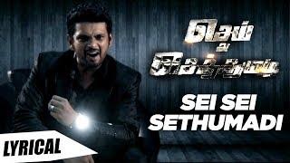 Sei Sei Sethumadi Song with Lyrics | Sei Alladhu Sethumadi | Rathan Mouli, Bose Venkat | V.K.Bhoomi