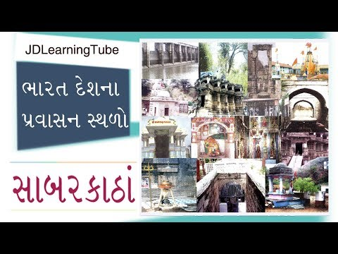 Sabarkantha Travel Guide in Gujarati - India