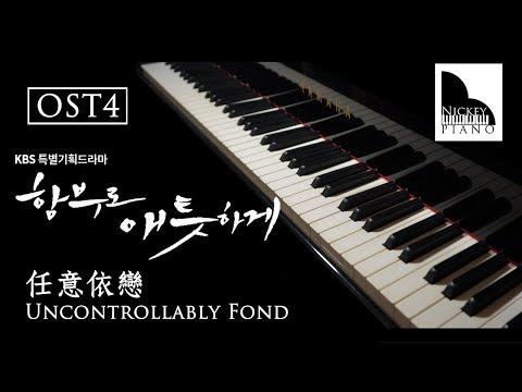 Only U — Uncontrollably Fond / 함부로 애틋하게 / 任意依戀 ( Piano Cover )