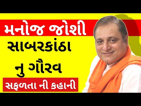 Manoj Joshi Biography In Gujarati | Life Story | Actor | Gujarati Story