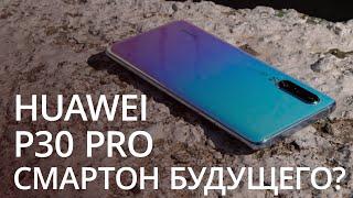Честно о Huawei P30 Pro. Смартфон будущего Полный обзор