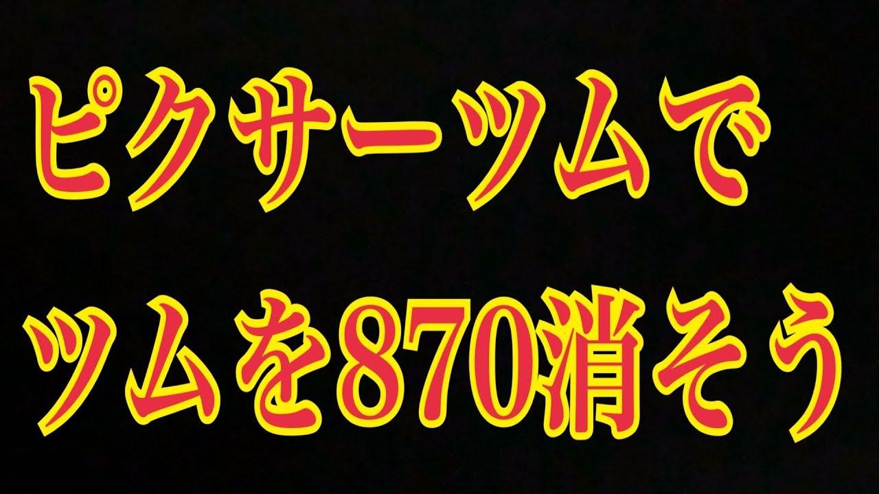 ピクサーのツム 870