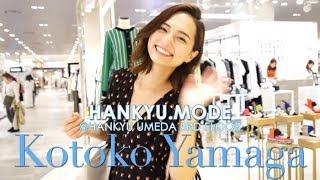 インスタグラムで人気の KOTOKO YAMAGA が3階モードフロアに来店!リゾ...