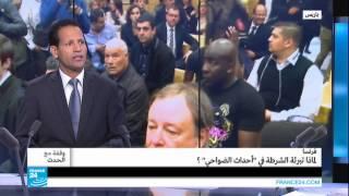 فرنسا - لماذا تبرئة الشرطة في أحداث