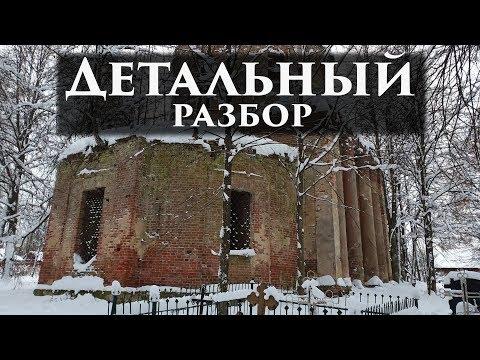 Детальный разбор Храма 1820г. Старое кладбище.