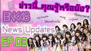 มาอัพเดทข่าวน้องๆ BNK48 กันเถอะ [BNK48 News Updates EP.03]