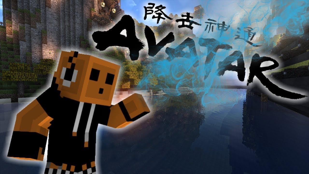 REVENGE!!! | AVATAR THE LAST AIRBENDER | EP7 (AVATAR Minecraft