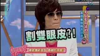 2007.08.06康熙來了完整版 史上最多話的一天PartI-蕭敬騰與麻吉好友