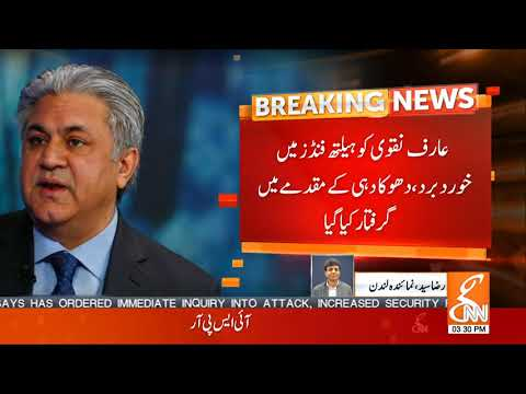 Abraj Group Founder Arif Naqvi arrested in New York City on charges of fraud | 12 April 2019
