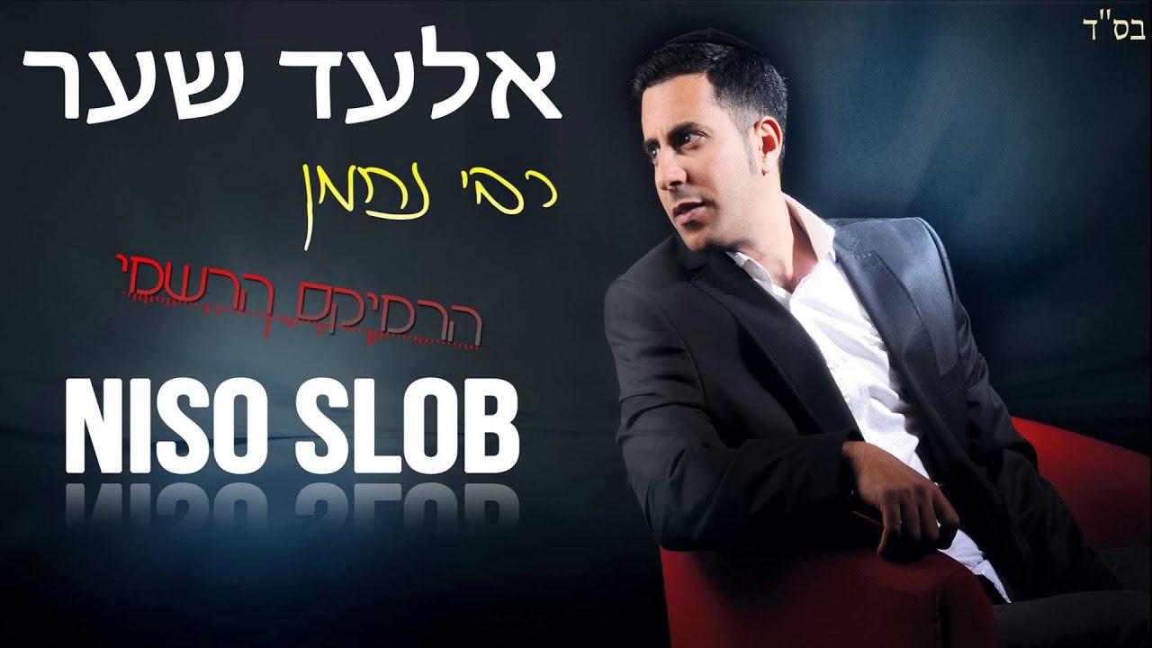 אלעד שער - רבי נחמן (Niso Slob Offical Remix)