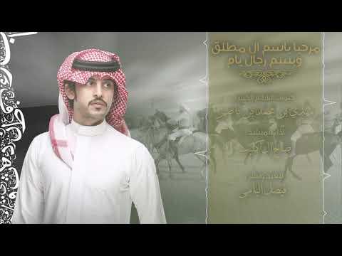 شيلة مرحبا باسم ال مطلق وبسم رجال يام || اداء صالح ال كليب || مطلوووبه وحماااسيه 2020
