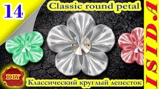 Classic round petal Kanzashi / Классический круглый лепесток: DIY. Цветы из лент. Канзаши. Урок №14