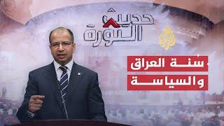 حديث الثورة- هل وقع سنّة العراق بلعبة سياسية معقدة؟