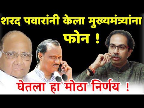शरद पवारांनी केला मुख्यमंत्र्यांना फोन!घेतला हा मोठा निर्णय ? Sharad Pawar
