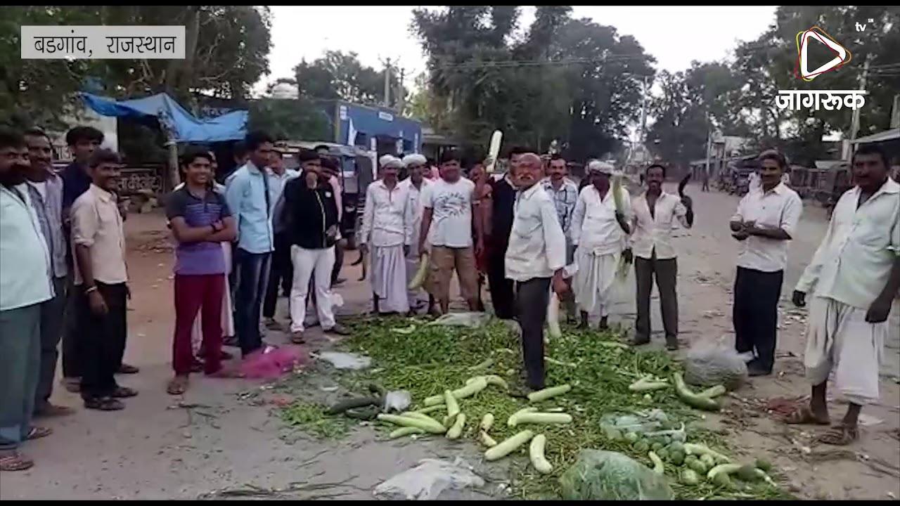बड़गांव : सब्जी मंडी हटाने के विरोध में प्रदर्शन