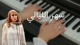فيروز - سهر الليالي (بيانو) Fairouz - sahar el layali (piano cover)