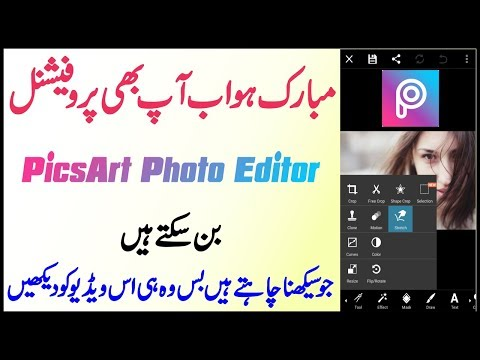 Full Details About PicsArt Tools In Urdu - Uses Of Every PicsArt Tool Explained Must Watch