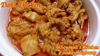 How to Prepare Dahi Chicken | Dahiwala Chicken | Chicken in Curd Gravy | Indian Chicken Curry Recipe