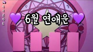 [타로카드/연애운] 6월 연애운💜 솔로, 재회, 짝사랑, 썸, 커플 타로