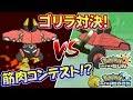 【ポケモンUSUM】力こそパワー!筋肉の祭典マッスルコンテスト開幕!【ウルトラサン/ウルトラムーン】