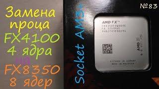Замена процессора FX4100 на FX8350 socket AM3+ - проц ЦП 8 ядер вместо 4 - тест обзор сравнение
