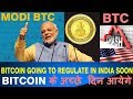 BITCOIN GOING TO REGULATE IN INDIA SOON ! MODI COIN SOON ! WHY CRASH MARKET !