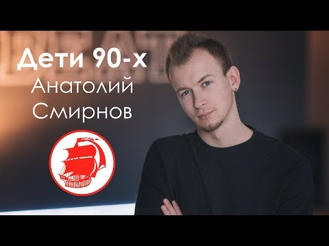 Дети 90-х - Анатолий Смирнов