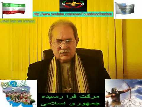 Tahlil wa Negaresh be Vaghaye Iran.mpg
