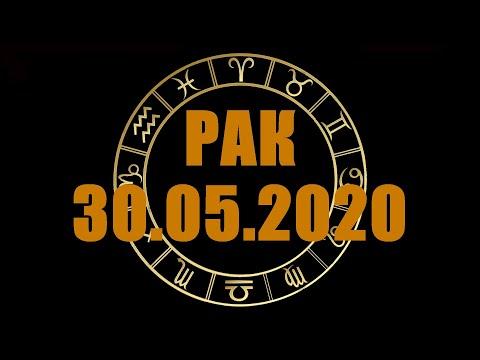 Гороскоп на 30.05.2020 РАК