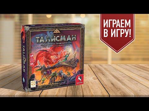 ТАЛИСМАН: настольная игра о приключениях, героях и монстрах в мире фэнтези!