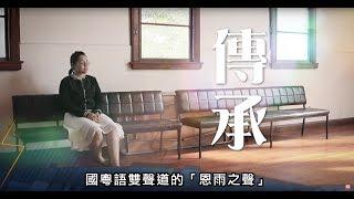 電視節目 TV1445 傳承 (HD粵語) (紐西蘭系列)