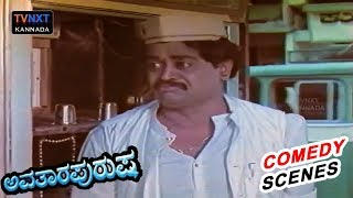 Avatara Purusha - ಅವತಾರ ಪುರುಷ Movie Comedy Video part-6   Ambareesh   Sumalatha   Jagadish   TVNXT