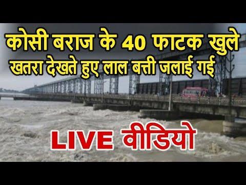 Bihar Flood: नेपाल के कोसी बराज के 40 फाटक खुले, उफान पर Kosi River, खतरा देखते ही लाल बत्ती जलाई गई