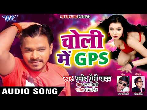Pramod Premi NEW SUPERHIT SONG 2018 - Choli Me GPS - Jaymal Wala Sariya - Bhojpuri Hit Songs