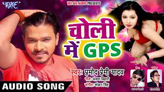 Pramod Premi NEW SUPERHIT SONG 2018 Choli Me GPS Jaymal Wala Sariya Bhojpuri Hit Songs