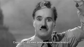 """Коммунистическая речь Чарли Чаплина из  фильма """"Великий Диктатор"""""""