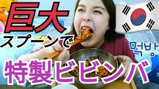 美味しすぎて食べるのマジで秒wwwwwwwww 巨大スプーンで食べてみてね(^▽^)/ 今日も動画見てくれてありがとうございます! コメン...