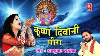 कृष्ण और मीरा का इतना सुन्दर भजन मन मोह लेगा : मीरा के मोहन | Ramkumar Lakkha | Rathore Cassettes