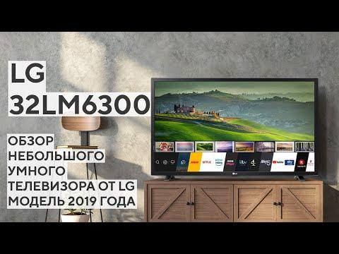 Обзор небольшого телевизора от LG 2019 года выпуска. LG 32LM6300