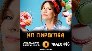 ИП ПИРОГОВА сериал МУЗЫКА OST #16 James McCollum Where the Love Елена Подкаминская Александр Конст