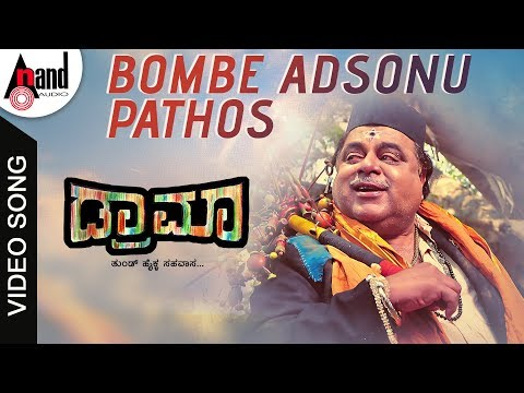 Drama | Bombe Adsonu Pathos | YASH, RADHIKA PANDITH, AMBHARISH | YOGARAJ BHAT | Kannada Songs
