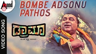 Download Hindi Video Songs - Drama | Bombe Adsonu Pathos | YASH, RADHIKA PANDITH, AMBHARISH | YOGARAJ BHAT | Kannada Songs