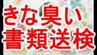 ジャニーズ事務所の山下智久が、今年6月に東京・六本木の路上で口論にな...