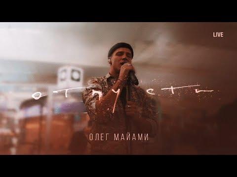 Олег Майами - Отпусти (LIVE концерт в аэропорту Шереметьево) thumbnail
