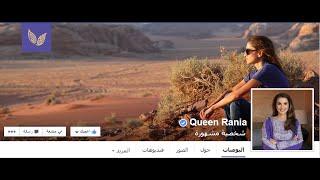 """صفحات المشاهير على الفيس بوك """" الملكة رانيا """" الأكثر أناقة"""
