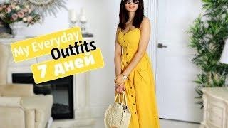 ЧТО Я НОСИЛА НА ПРОШЛОЙ НЕДЕЛЕ | My Everyday Outfits | 7 дней  #lookweek
